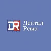ДЕНТАЛ-РЕВЮ 2018 - 15-й Всероссийский стоматологический форум выставка-ярмарка ДЕНТАЛ-РЕВЮ 2018