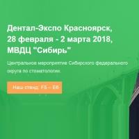 XII Сибирский стоматологический форум и выставка Дентал-Экспо Красноярск, а также III Сибирский конгресс по эстетической стоматологии