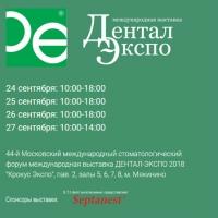 44-й Московский международный стоматологический форум и выставка ДЕНТАЛ-ЭКСПО 2018