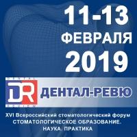 16-й Всероссийский стоматологический форум выставка-ярмарка ДЕНТАЛ-РЕВЮ 2019