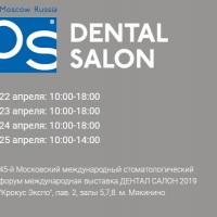 45-й Московский международный стоматологический форум международная выставка ДЕНТАЛ САЛОН 2019