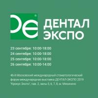 46-й Московский международный стоматологический форум международная выставка ДЕНТАЛ-ЭКСПО 2019