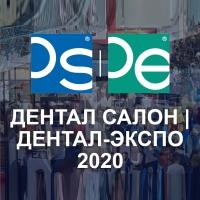 47-й Московский международный стоматологический форум и выставка ДЕНТАЛ САЛОН ДЕНТАЛ ЭКСПО 2020